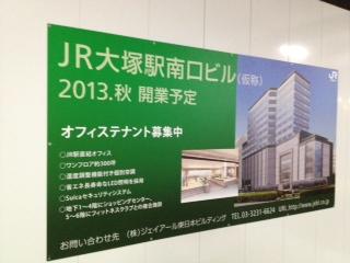 山手線「大塚駅」