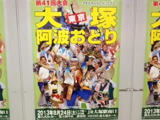 大塚阿波踊り